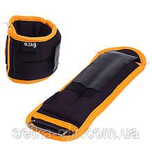 Утяжелители-манжеты для рук и ног FI-1302-1 (2 x 0,5кг) цвета в ассорт., Черный-оранжевый