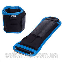 Утяжелители-манжеты для рук и ног FI-1302-1 (2 x 0,5кг) цвета в ассорт., Черный-синий
