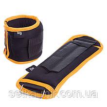 Утяжелители-манжеты для рук и ног FI-1302-2 (2 x 1кг) цвета в ассорт., Черный-оранжевый