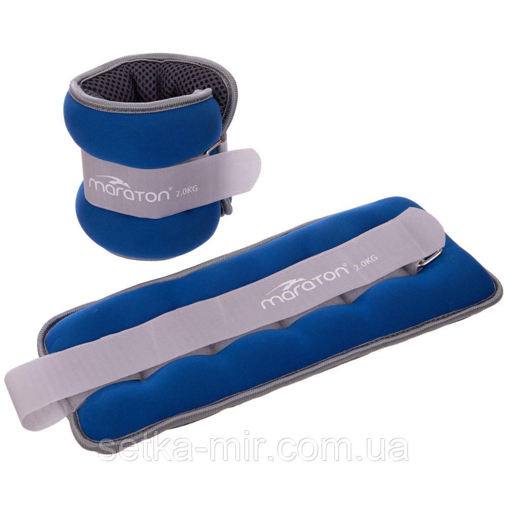 Утяжелители-манжеты для рук и ног MARATON FI-2858-4 (2 x 2кг)