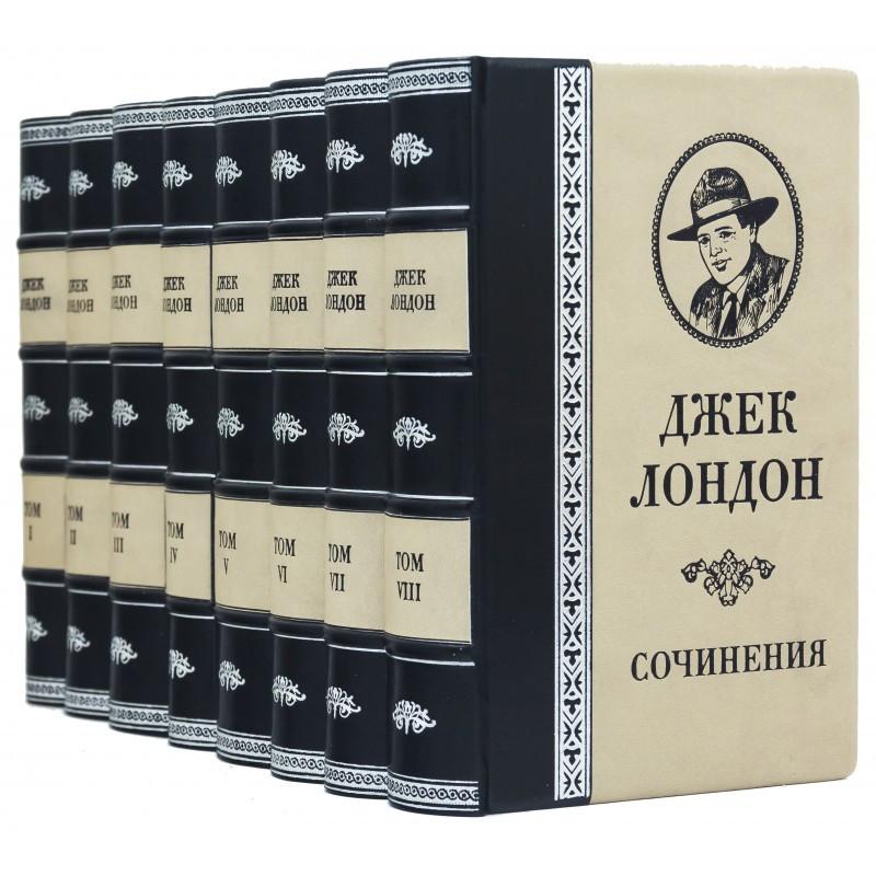 """Джек Лондон """"Збірник творів"""" в 8 томах подарункове видання в шкіряній палітурці"""