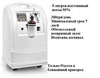 Аренда кислородного концентратора 5 литров постоянный поток 93%, фото 1