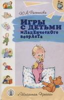 Игры с детьми младенческого возраста. Автор Разенкова