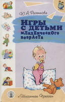 Ігри з дітьми дитячого віку. Автор Разенкова