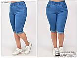 Шорты женские джинсовые  Размеры: 46\48\50\52\54\56, фото 2