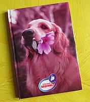 Классный школьный дневник, твердый переплет, Собака с цветком