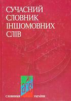 Сучасний словник іншомовних слів