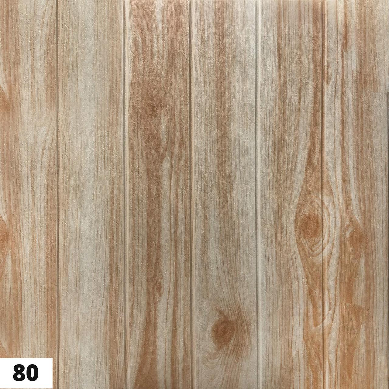 Новинка! Декоративные 3Д панели самоклеющиеся, стеновые 3d панели под дерево, Карамельное Дерево