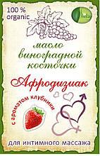 Масло для интимного массажа Клубника. 200 мг. Афродизиак