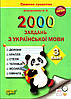 2000 завдань з української мови. 3 клас