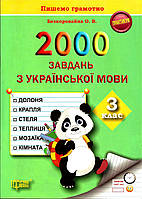 2000 завдань з української мови. 3 клас, фото 1