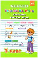 Українська мова. Вивчаємо частини мови. 3 клас. Розвивайко.