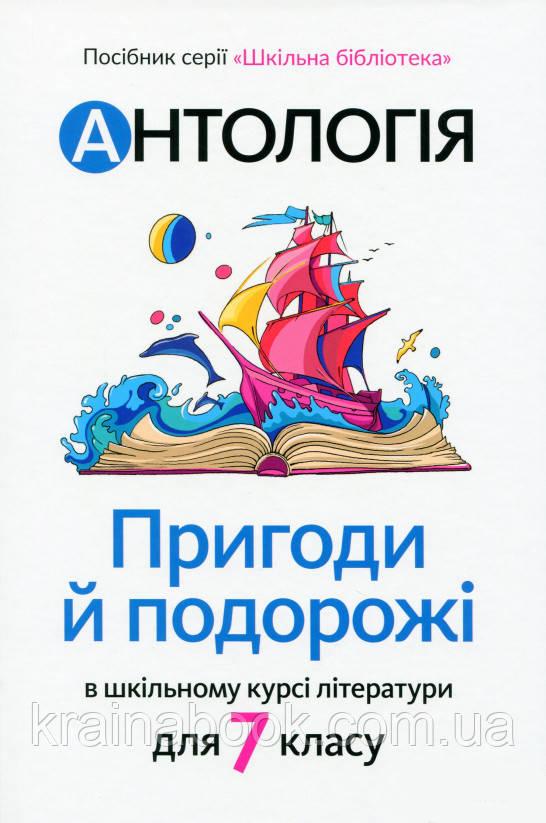 Антологія. Пригоди й подорожі в шкільному курсі літератури для 7 класу. Качак Тетяна, Тебешевська Оксана.