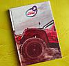 Классный школьный дневник, твердый переплет, внедорожник 2, фото 2