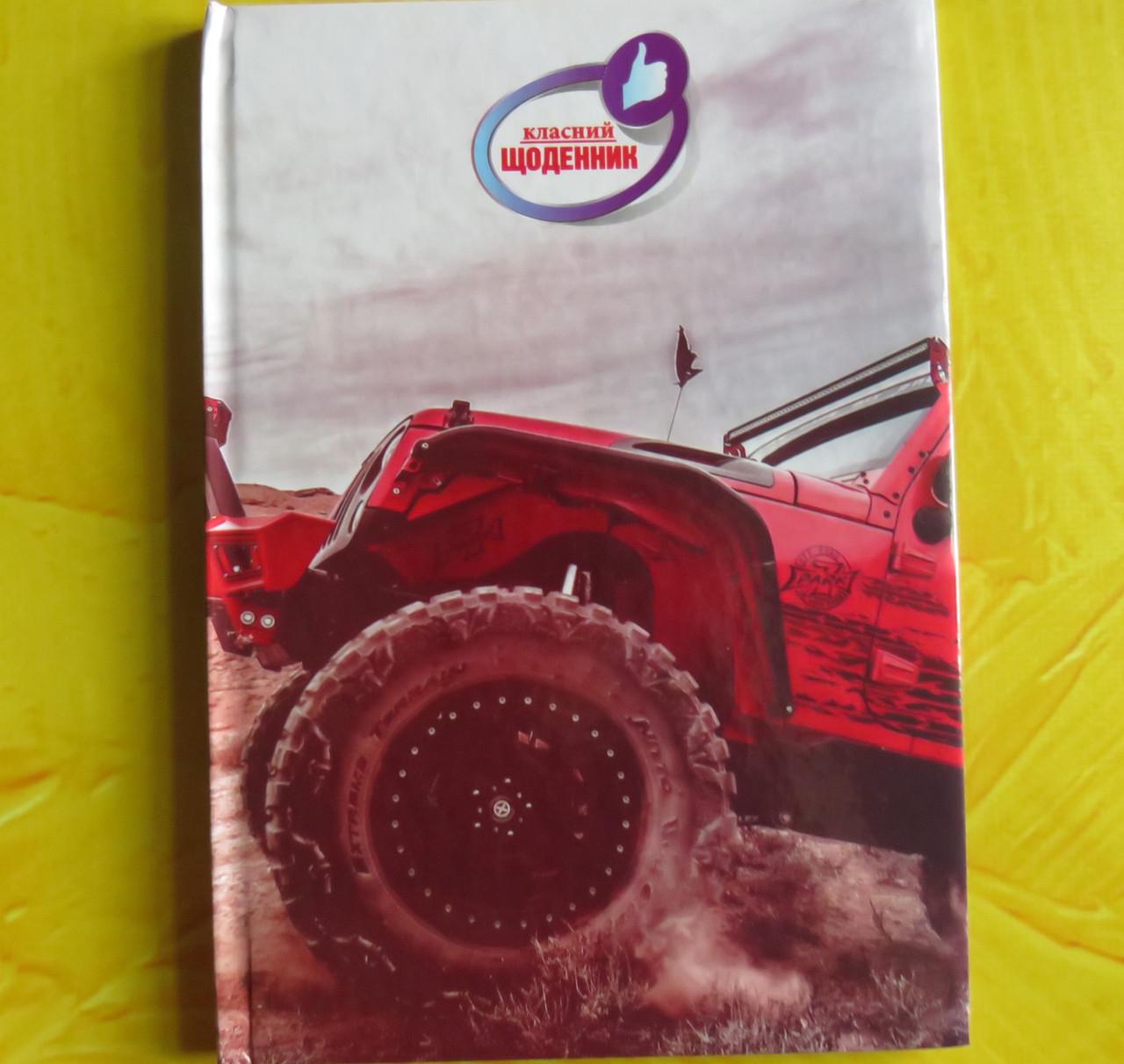 Классный школьный дневник, твердый переплет, внедорожник 2