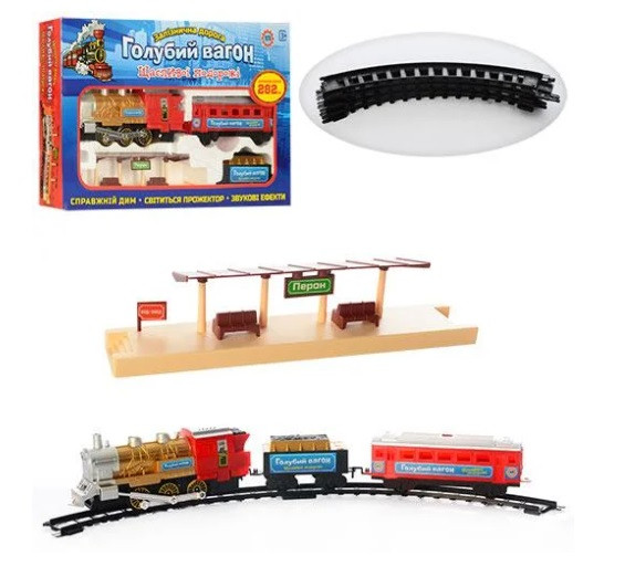 Іграшкова залізниця Блакитний вагон 7013 зі звуковими, димовими і світловими ефектами