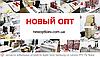 Новый Опт - ведущий интернет-супермаркет запчастей для мобильных устройств в Украине.