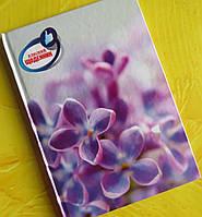 Классный школьный дневник, твердая обложка, Сирень