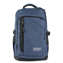 Рюкзак городской универсальный тканевый синий