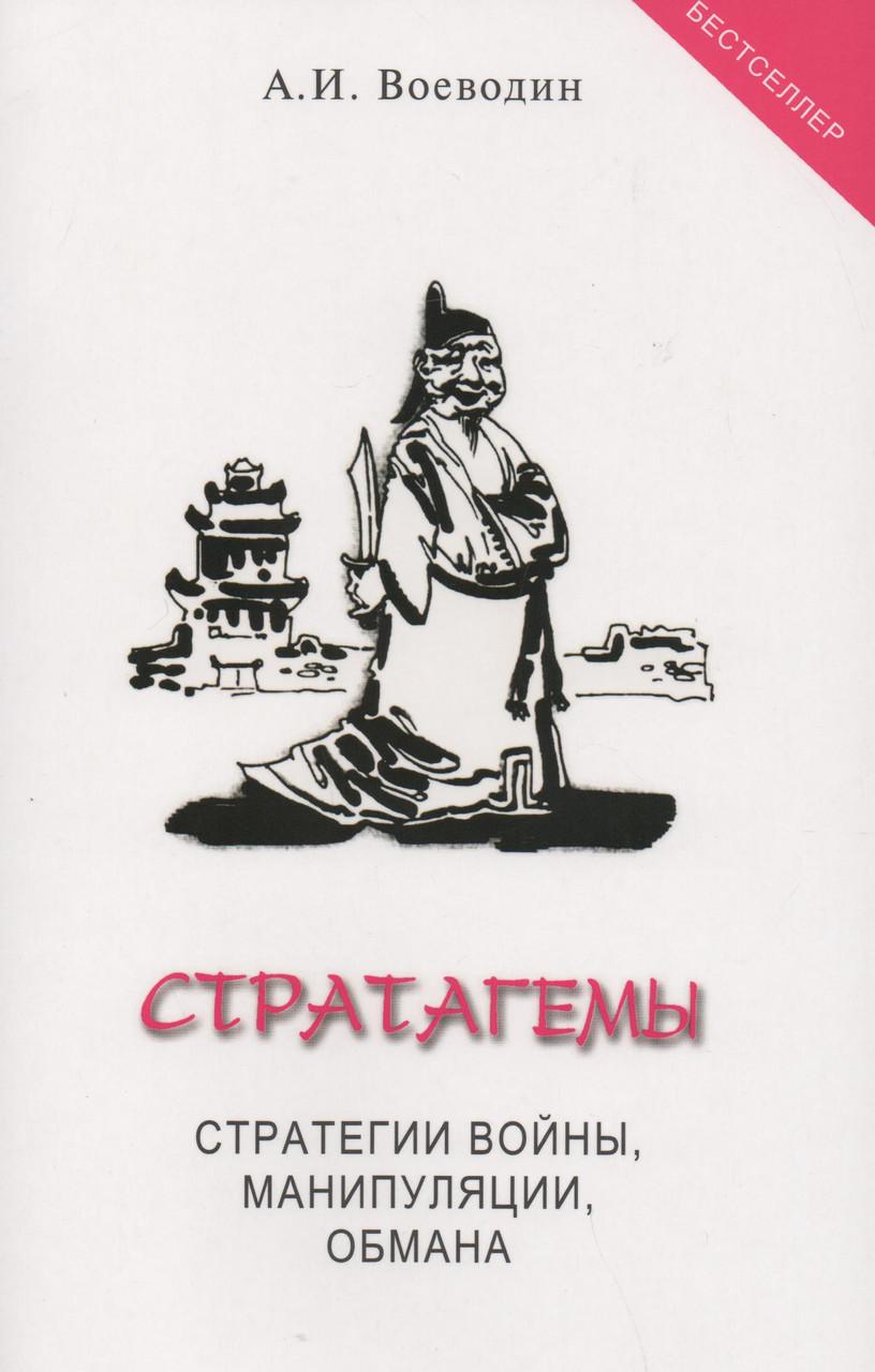 Стратагеми - стратегії війни, маніпуляції обману. А. В. Воєводін