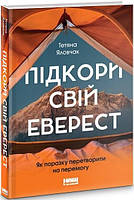 Книга Підкори свій Еверест