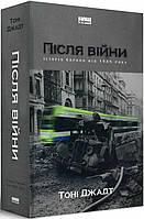 Книга Після війни. Історія Європи від 1945 року   Тоні Джадт
