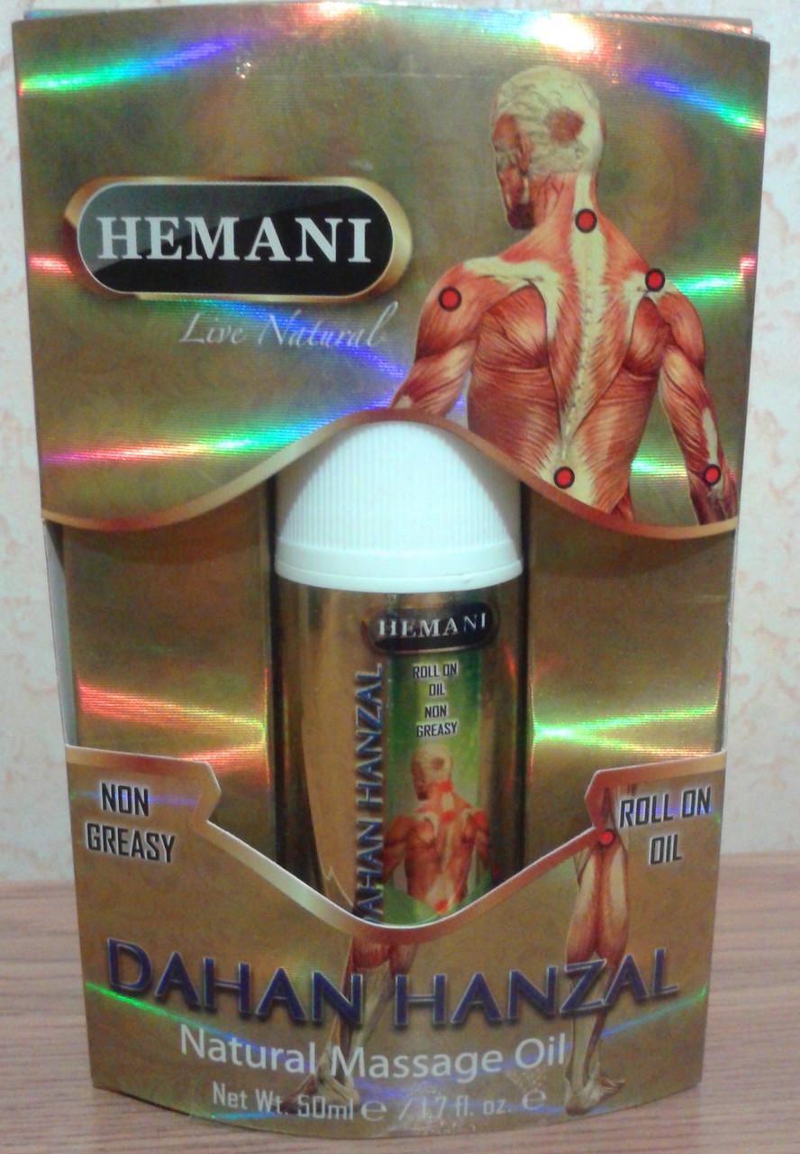 Массажное масло с ханзалем Hemani 50 мл