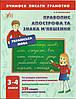 Українська мова. Правопис апострофа та знака м'якшення. 3-4 класи.