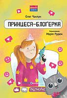 Книга для дітей Принцеса-блоґерка  Олег Чаклун