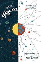 Книга Проста фізика