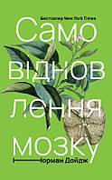 Книга Самовідновлення мозку