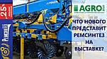 НОВАЯ сеялка СЗ-5,4 и СИЧ-3,6 от Ремсинтез! До встречи на АГРО-2021 в Киеве!