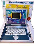 Дитячий комп'ютер-ноутбук PL-720-80 російською, українською та англійською мовами (35 функцій), фото 2