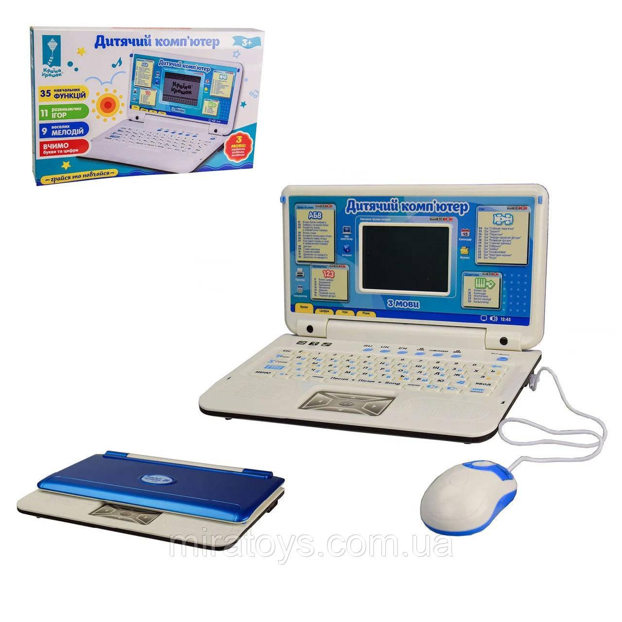 Детский компьютер-ноутбук PL-720-78 на русском, украинском и английском языках (35 функций)