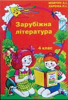 Зарубіжна література, 4 клас. Мовчун А. І.,  Харсіка Л. І.