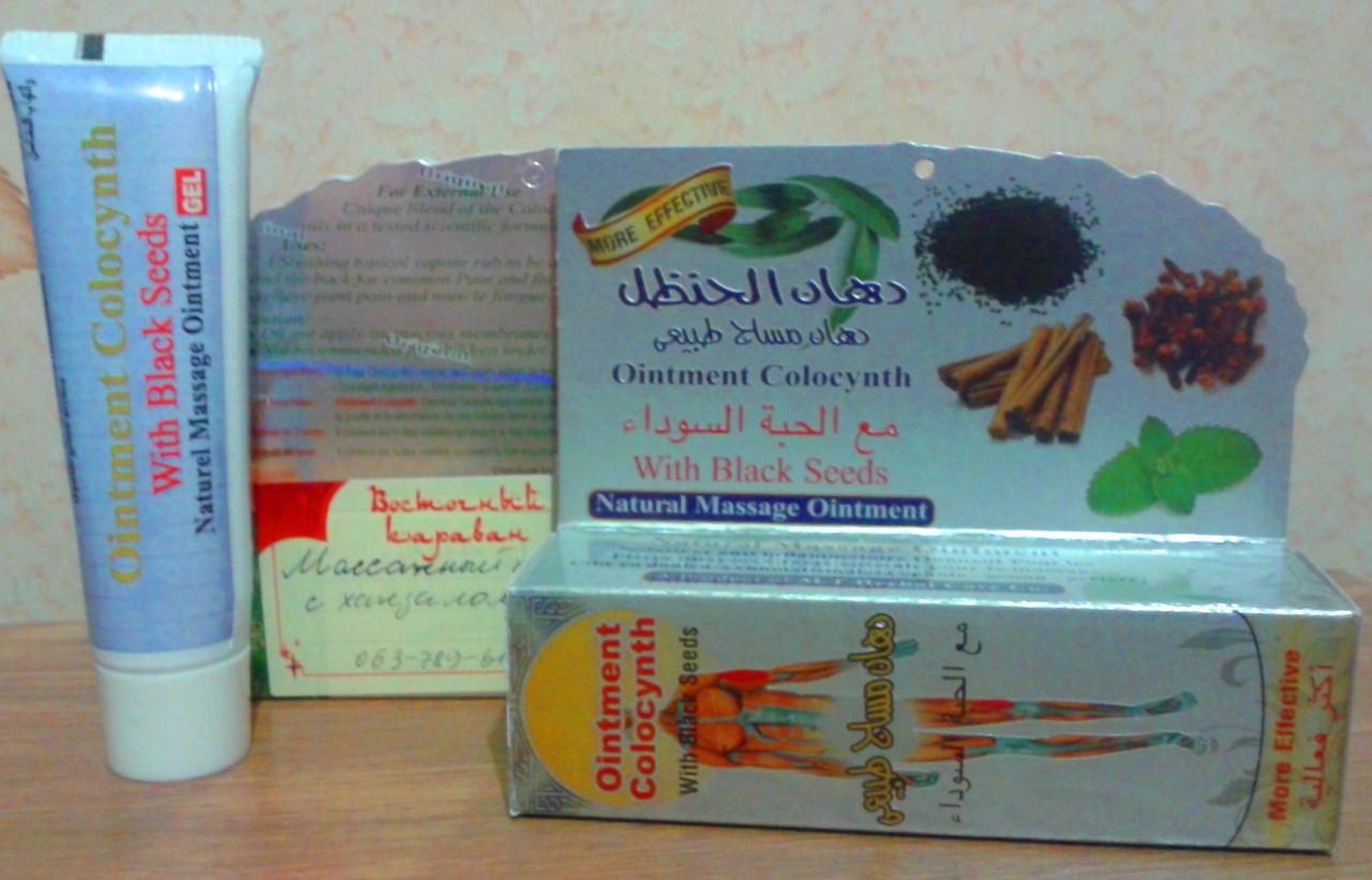 Массажный крем с черным тмином и ханзалем Hemani 40 гр