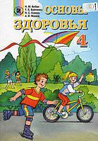 Основы здоровья 4 класс. Бибик Н. М., Бойченко Т. Е. и др.(только на украинском языке)