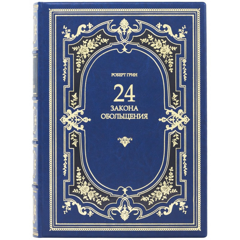 """Книга """"24 закону зваби"""" Роберт Грін подарункове видання в шкіряній палітурці"""