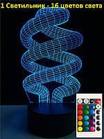 """3D Светильник, """"Спиралька"""", Подарок на 14 февраля мужу, Оригинальный подарок мужу на 14 февраля"""