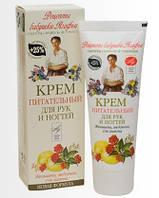 Рецепты бабушки Агафьи крем питательный для рук и ногтей 75 мл.+25%