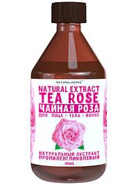 Пропиленгликолевый экстракт чайной розы
