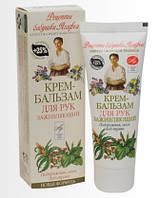 Рецепты бабушки Агафби крем-бальзам для рук заживляющий 75 мл.+25%