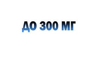 До 300 мг