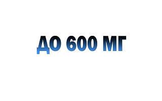 До 600 мг