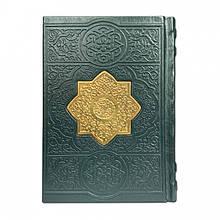 Коран з литтям на арабській мові в шкіряній палітурці