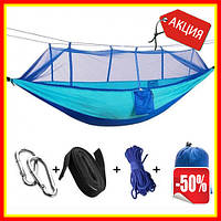 Подвесной гамак с москитной сеткой Hammock Net Blue, двохместный гамак в чехле