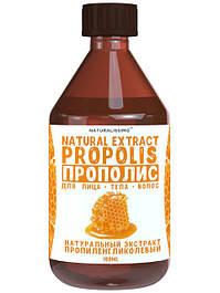Пропиленгликолевый экстракт прополиса
