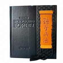 """Книга-трактат в шкіряній палітурці """"Мистецтво війни"""" Сунь-цзи"""