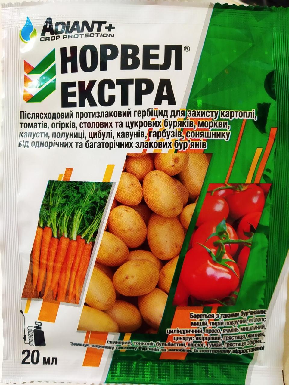 """Послевсходовый противозлаковый гербицид  Норвел Экстра 20 мл для овощных культур """"Адиант плюс"""""""