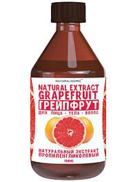 Пропиленгликолевый экстракт грейпфрута